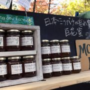 日本ミツバチ・ハチミツ・MorningDewFarm・EAT LOCAL KOBE FARMERS MARKET